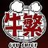 牛繁 ぎゅうしげ 高崎店のロゴ