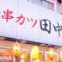 串カツ田中 松本店のロゴ