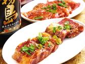 ホルモン大吾朗のおすすめ料理3