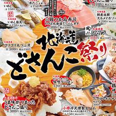 かっぱ寿司 浜北店のおすすめポイント1