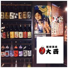 昭和酒場 大西の写真