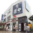 82席♪ 庄や 藤沢北口店★