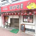 やきとり志げる 浦和店の雰囲気1