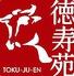 徳寿苑のロゴ