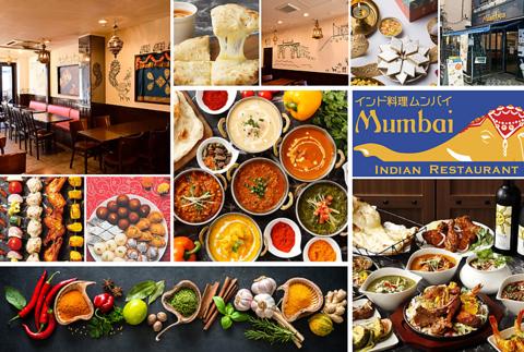 インド料理 ムンバイ 町屋店