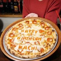 記念日・歓送迎会もお任せ!サプライズピザをどうぞ♪