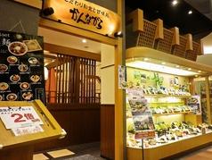 かんながら 仙台泉大沢店の雰囲気1