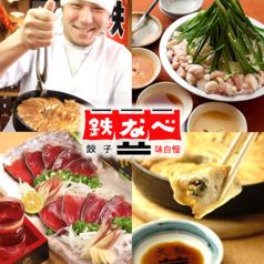 鉄なべ 阿倍野店の写真