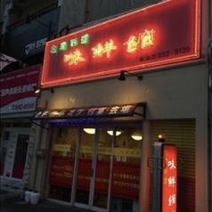 台湾料理 味鮮館の写真