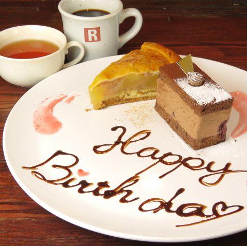 誕生日や記念日、主役のいる女子会などに!ケーキプレートに無料でメッセージをお付けいたします☆美味しいケーキとメッセージでとびきりの笑顔になること間違いなし!その場でお伝え頂ければOKです。※サプライズの場合はご予約がスムーズです♪