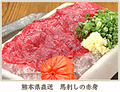 料理メニュー写真熊本県直送 馬刺しの赤身
