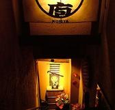 庖 クリヤ KURIYA 新宿の雰囲気3