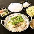 もつ鍋定食はランチで1180円(税込)★