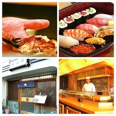 寿司作の写真