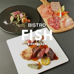 ビストロ フィッシュ BISTRO Fish 錦糸町店の画像