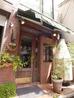 広喜 三軒茶屋店のおすすめポイント1
