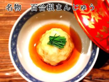 味問屋 明日香 下北沢店のおすすめ料理1