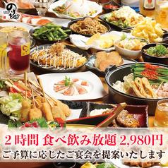 のりを 福島店の写真