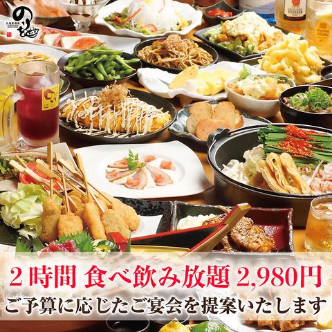 完全個室完備 食べ飲み放題150種類以上♪ 2980円から 3時間制もあります♪