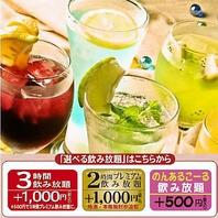 お得な選べる飲み放題付きコースがおすすめ!