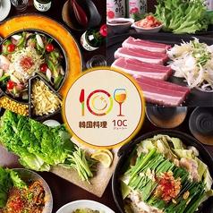 韓国料理 10C ジューシー 天神大名店の写真