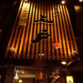 うまみや上戸 中野店の雰囲気3