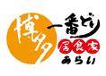 【はかた一番どりのこだわり《1》】生産~処理まですべて福岡県内、正真正銘の福岡県産です!