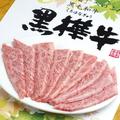 料理メニュー写真【宮崎産 黒華牛】  特上カルビ