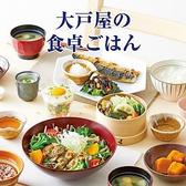 大戸屋 モレラ東戸塚店の詳細