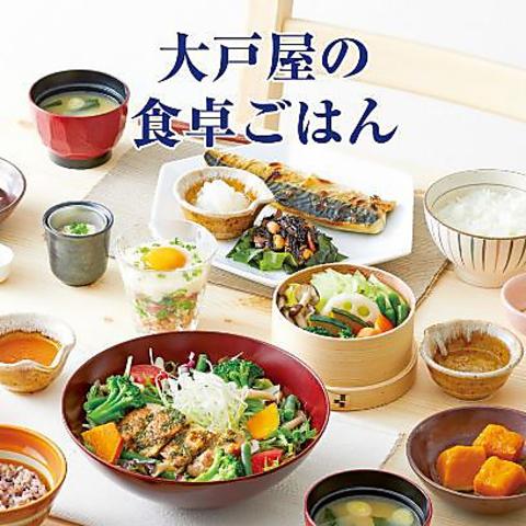 大戸屋 サントムーン柿田川店