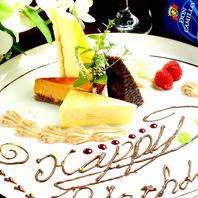 記念日や誕生日にピッタリのデザートプレートあります!