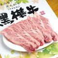 料理メニュー写真【宮崎産 黒華牛】  中落ちカルビ