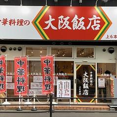 大阪飯店 上6本店の写真