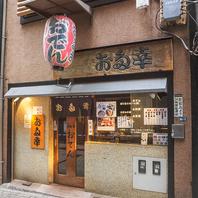 【JR新宿駅より徒歩約5分】にある老舗のおでん屋!