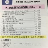 洋食の店 ITADAKI 円町店の雰囲気2