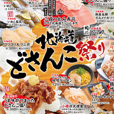 かっぱ寿司 秋田広面店のおすすめ料理1