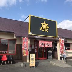 ラーメン康 本郷店の写真