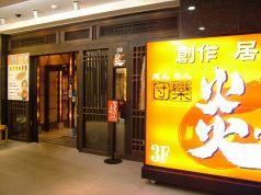 団欒 炎 新潟駅前店の写真