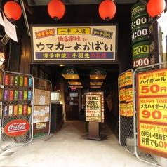 博多串焼き卸ウマカーよかばいの写真