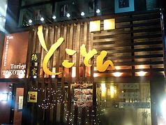鶏家とことん 東札幌店の外観1