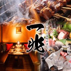 海鮮個室居酒屋 一兆 いっちょう 新宿駅前店の写真