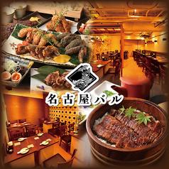 なごやめし・地酒 名古屋バル 渋谷本店の写真