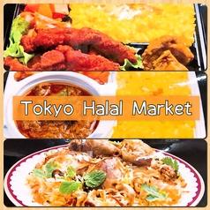 TOKYO HALAL MARKETの写真