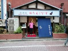 亀有居酒屋 おたんこなすの写真