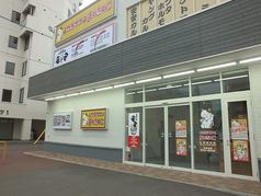 カラオケ まねきねこ 麻生店