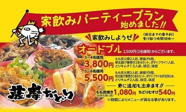 薩摩ぢどり 湯田温泉のおすすめ料理1