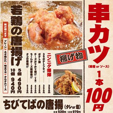 昭和食堂 多治見店のおすすめ料理1