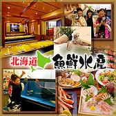 魚鮮水産 北海道 奈良三条通り店 奈良のグルメ