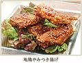 料理メニュー写真地鶏手羽のやみつき揚げ