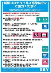 カラオケスカイ 三田店のおすすめ料理1